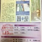 七五三 (不入流)祝着)紋付/着物-羽織)通常6000円 15%引