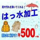 はっ水加工(税抜) 500円(税抜)
