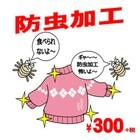 防虫加工(税抜) 300円(税抜)