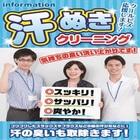 汗抜き加工(税抜) 500円(税抜)