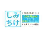 しみちけ 1,000円(税抜)