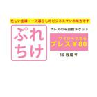 ぷれちけ 800円(税抜)