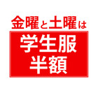 学生ブラウス 350円(税抜)