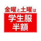 学生スカート 660円(税抜)