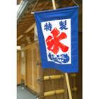 のれん 954円(税抜)