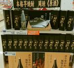 本格焼酎岡垣 原酒 2,315円(税抜)