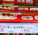 マ・マースパゲッティ 1.6㎜ 98円(税抜)