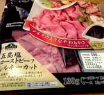 ローストビーフシルキーカット 598円(税抜)