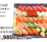にぎり寿司(愛) 1,980円(税抜)
