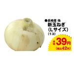 新玉ねぎ(Lサイズ) 39円(税抜)