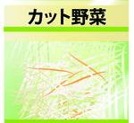 ミックスキャベツ 88円(税抜)
