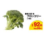 ブロッコリー 92円(税抜)