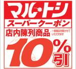 お買い上げ商品全品    (対象外商品もあります) 10%引