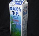 八ヶ岳高原紀行牛乳1000ml 50円引
