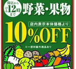野菜・果物 10%引
