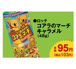 コアラのマーチキャラメル 95円(税抜)
