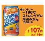 -196℃ストロングゼロ冷凍みかん 107円(税抜)