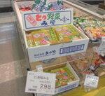 とり野菜みそ 298円(税抜)