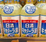 日清キャノーラ油 278円(税抜)
