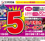 Maxvalu東北とコスモ石油の特別企画! 5円引