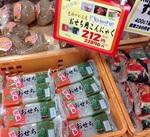 こんにゃく 212円(税抜)