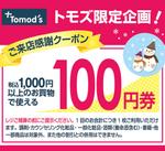 お会計から100円引きクーポン! 100円引