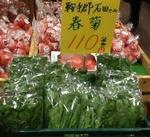 春菊 110円(税抜)