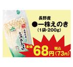 一株えのき 68円