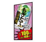 もぎたて青りんご 100円