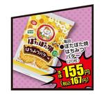 ぽたぽた焼はちみつバター 155円(税抜)