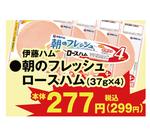 朝のフレッシュロースハム 277円(税抜)