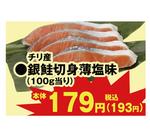 銀鮭切身薄塩味 179円