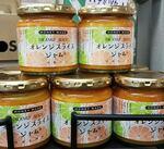 オレンジスライスジャム 1,512円