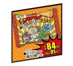 ビックリマン第33弾 84円(税抜)