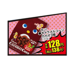 キャラメルコーンカカオ3種 128円
