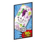 ほろよい白いサワーぶどう 105円(税抜)