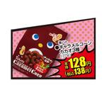 キャラメルコーンカカオ3種 128円(税抜)