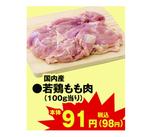 若鶏もも肉 91円(税抜)