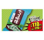 チョコ柿種ミント味 110円