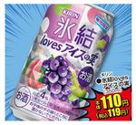 氷結lovesアイスの実 110円