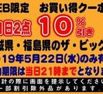 5月22日限定!WEB限定お買い得クーポン券!! 10%引