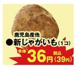 新じゃがいも 36円(税抜)