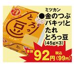 金のつぶパキッ!とたれとろっ豆 92円(税抜)