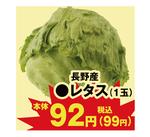 レタス 92円(税抜)