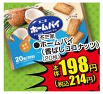 ホームパイ(香ばしココナッツ) 198円(税抜)