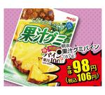 果汁グミパイン 98円(税抜)