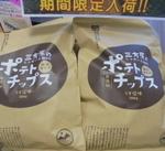三方原のポテトチップス 398円(税抜)