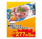 真あじたたき(ごまあじのたれ入り) 277円(税抜)
