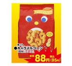 キャラメルコーン 88円(税抜)