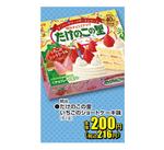 たけのこの里いちごのショートケーキ味 200円(税抜)